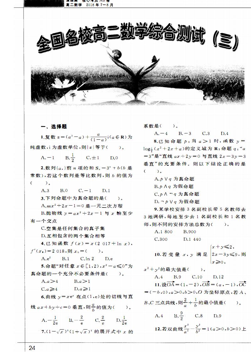 全国名校高二数学综合测试(三).pdf