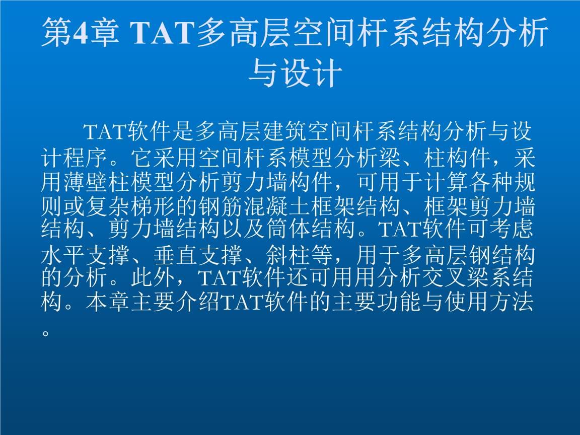 PKPM结构设计应用第4章 TAT多高层空间杆系结构分析与设计.ppt