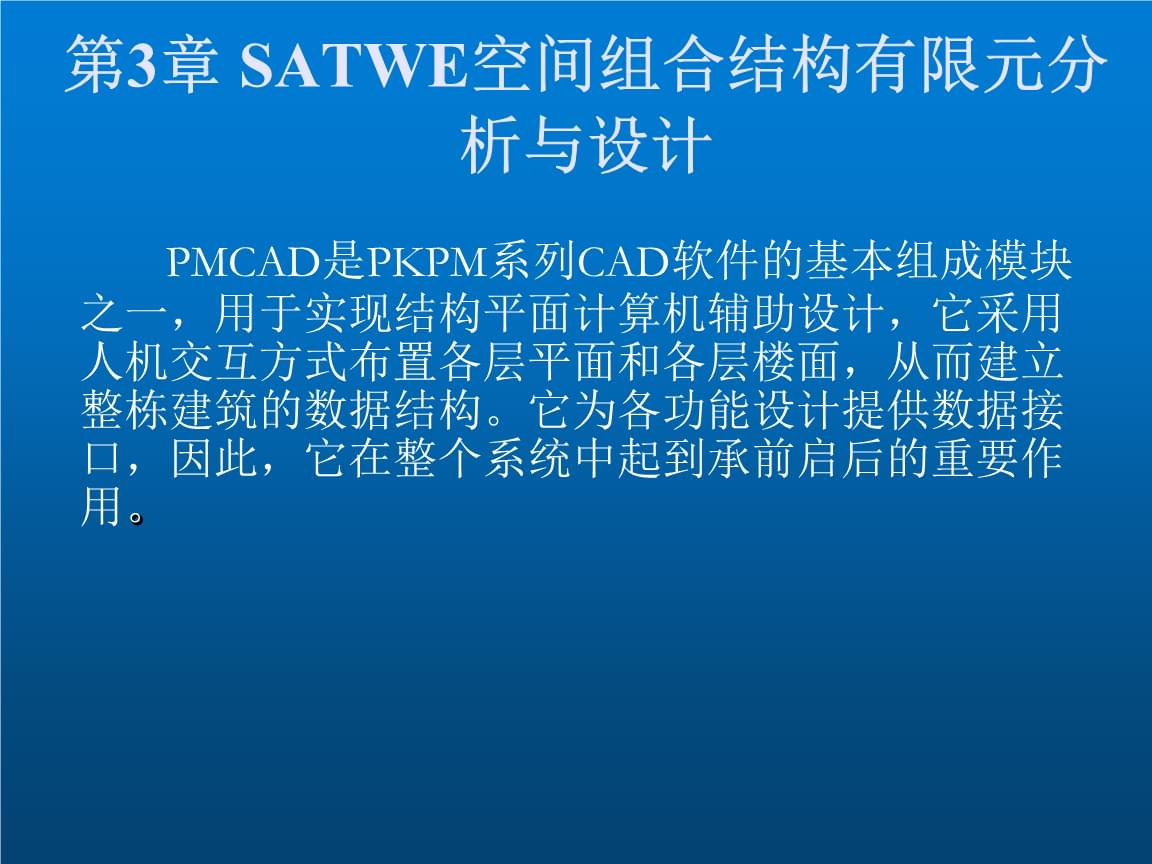 PKPM结构设计应用第3章 SATWE空间组合结构有限元分析与设计.ppt