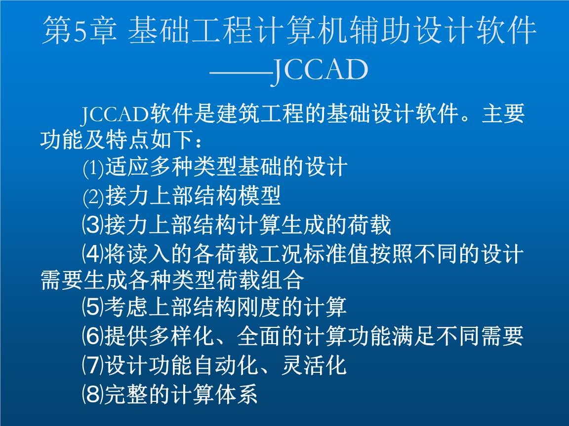 PKPM结构设计应用第5章 基础工程计算机辅助设计软件——JCCAD.ppt