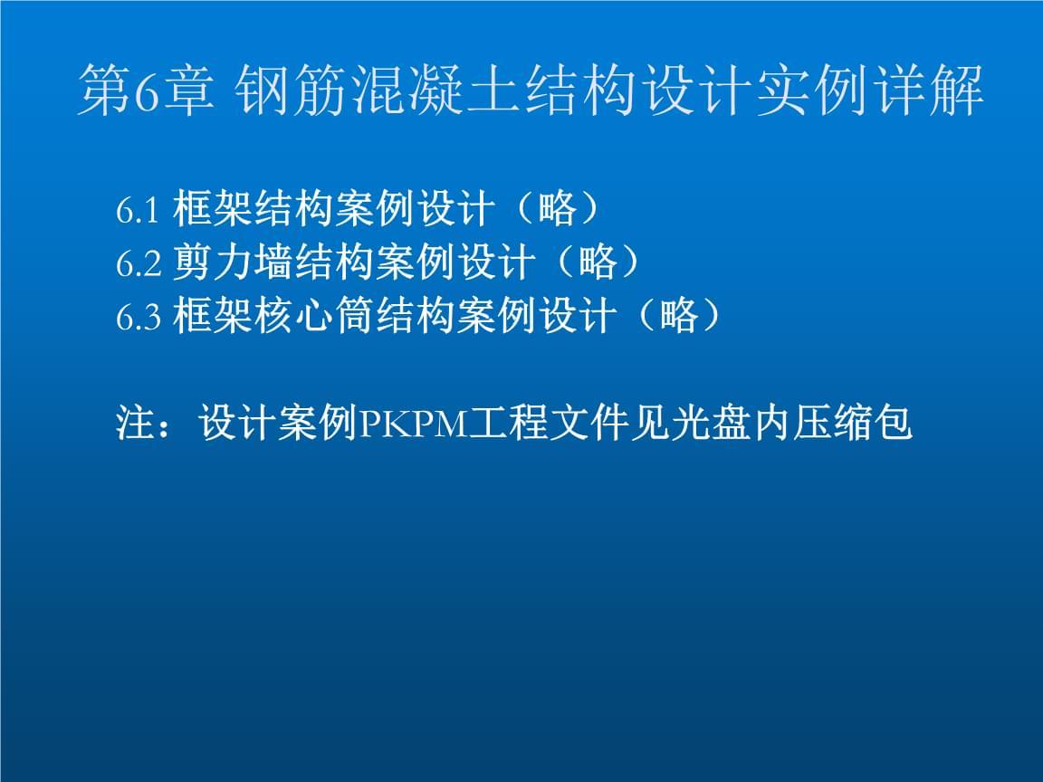 PKPM结构设计应用第6章 钢筋混凝土结构设计实例详解.ppt