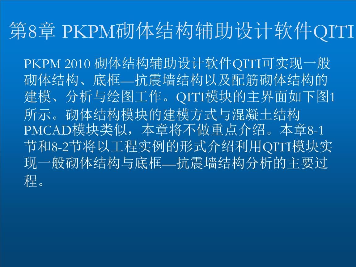 PKPM结构设计应用第8章 PKPM砌体结构辅助设计软件QITI.ppt