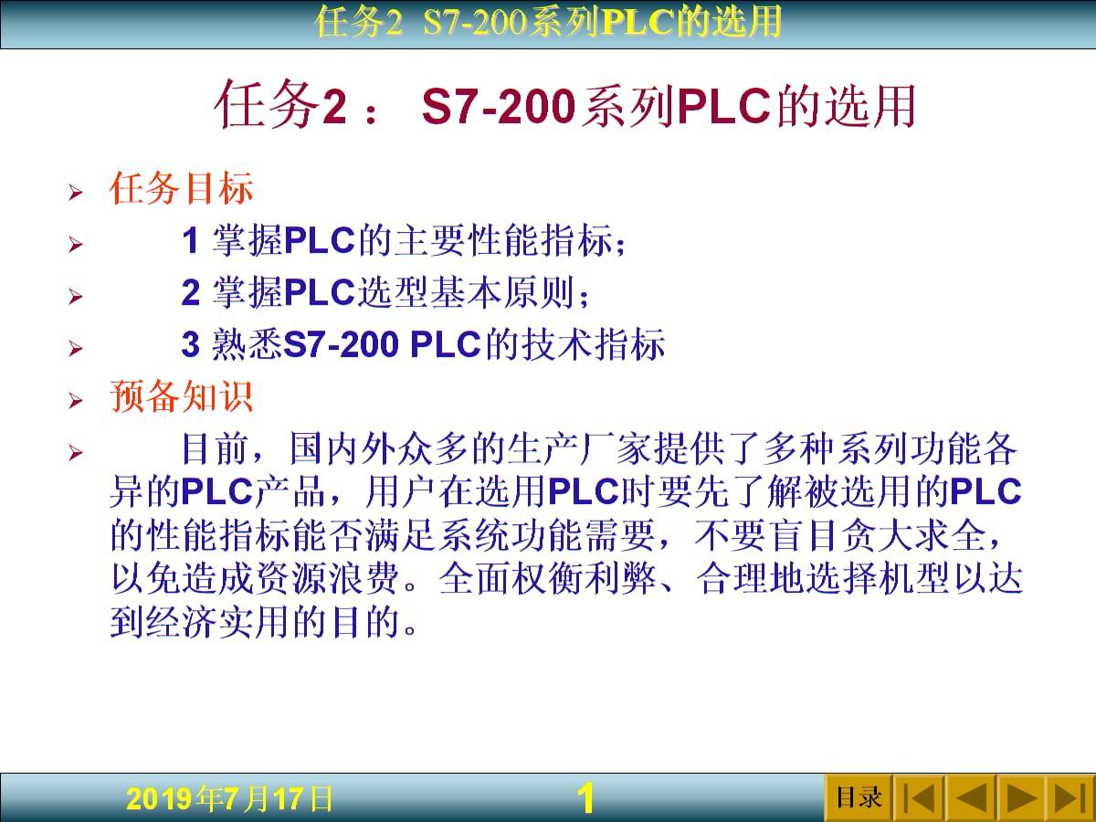 PLC程序设计与调试项目一任务二.ppt