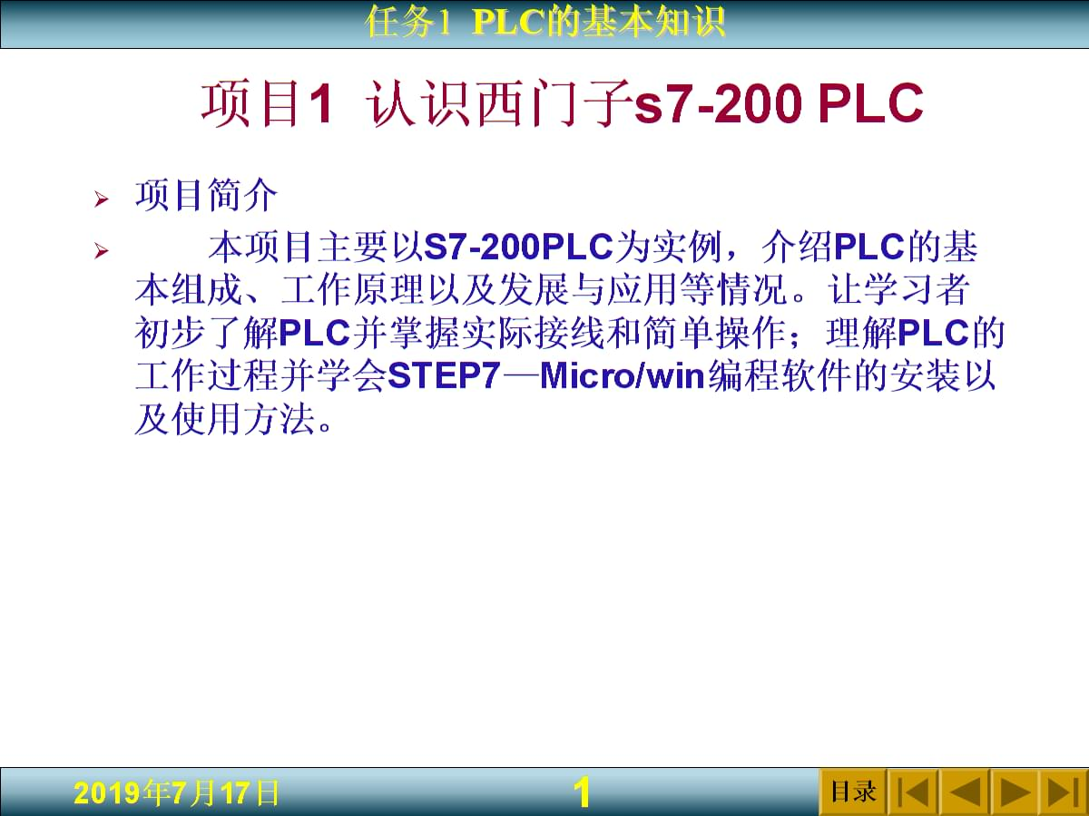 PLC程序设计与调试项目一任务一.ppt