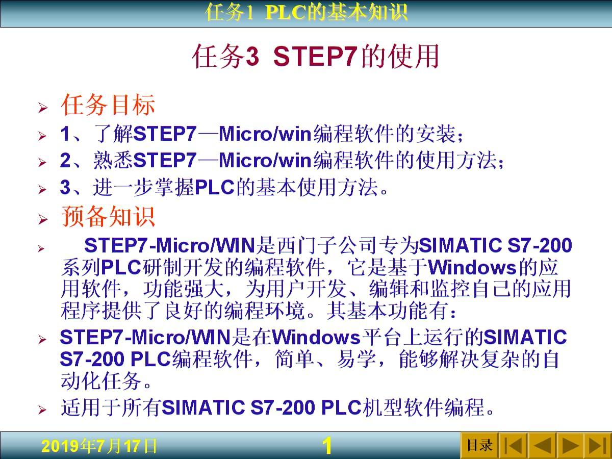 PLC程序设计与调试项目一任务三.ppt