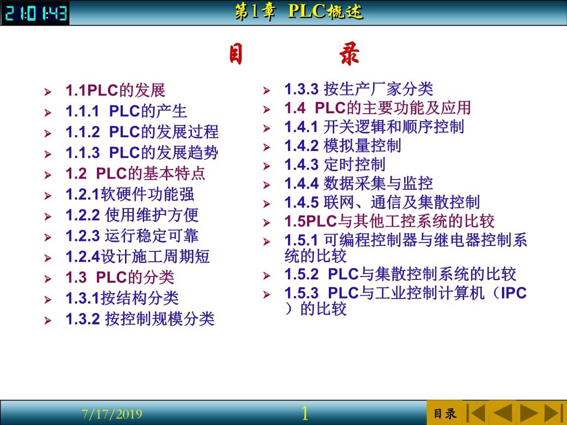 PLC及其应用第1章  PLC概述.ppt