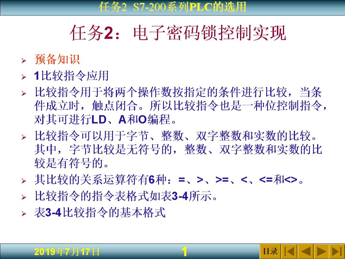 PLC程序设计与调试项目三任务二.ppt