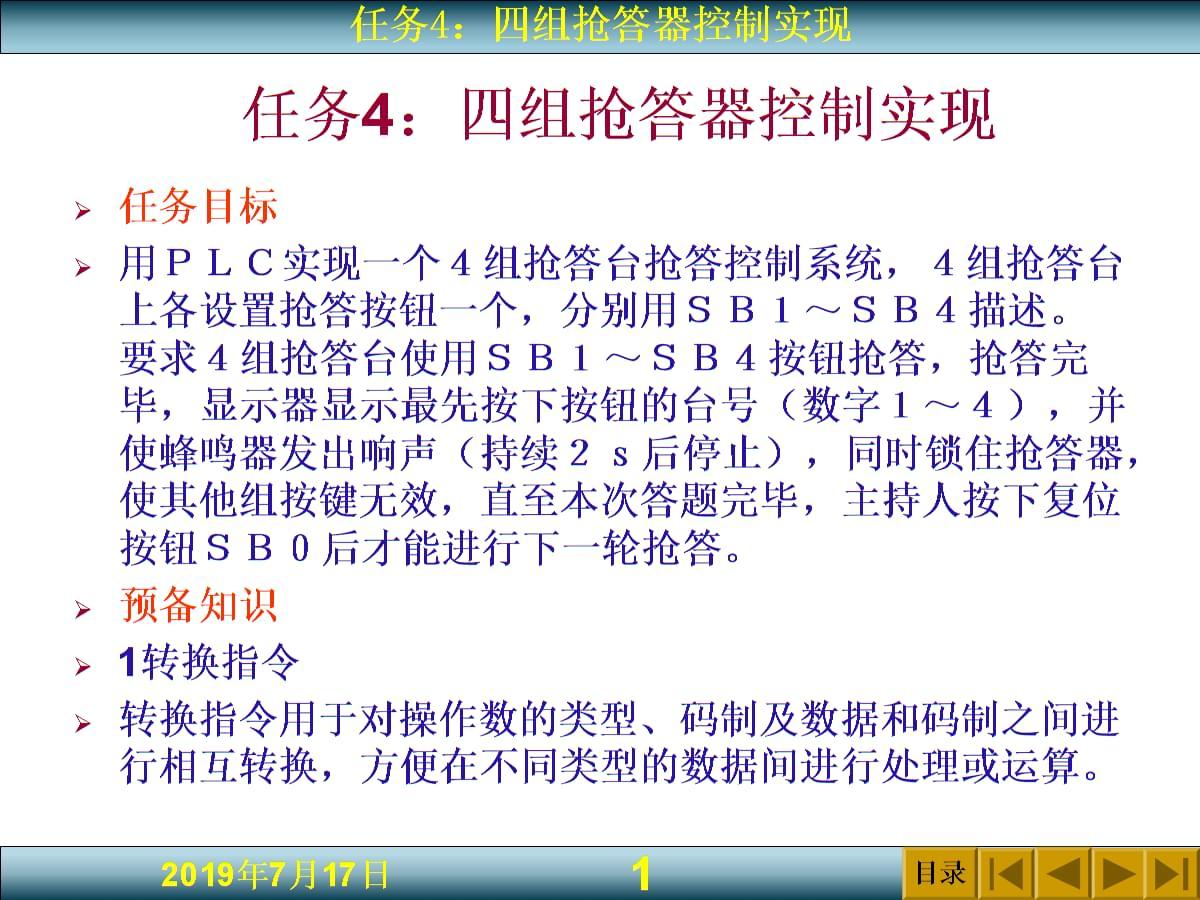 PLC程序设计与调试项目三任务四.ppt