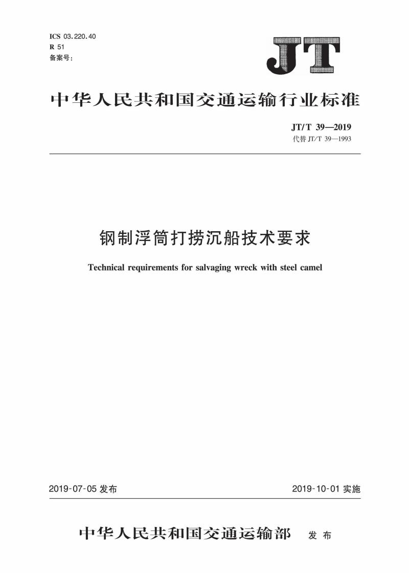 JT∕T 39-2019 钢制浮筒打捞沉船技术要求.pdf