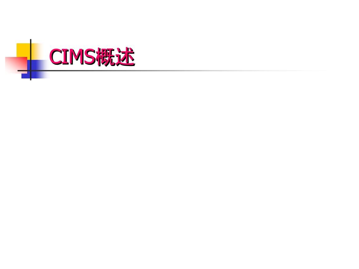 CIMS概述相关知识.ppt