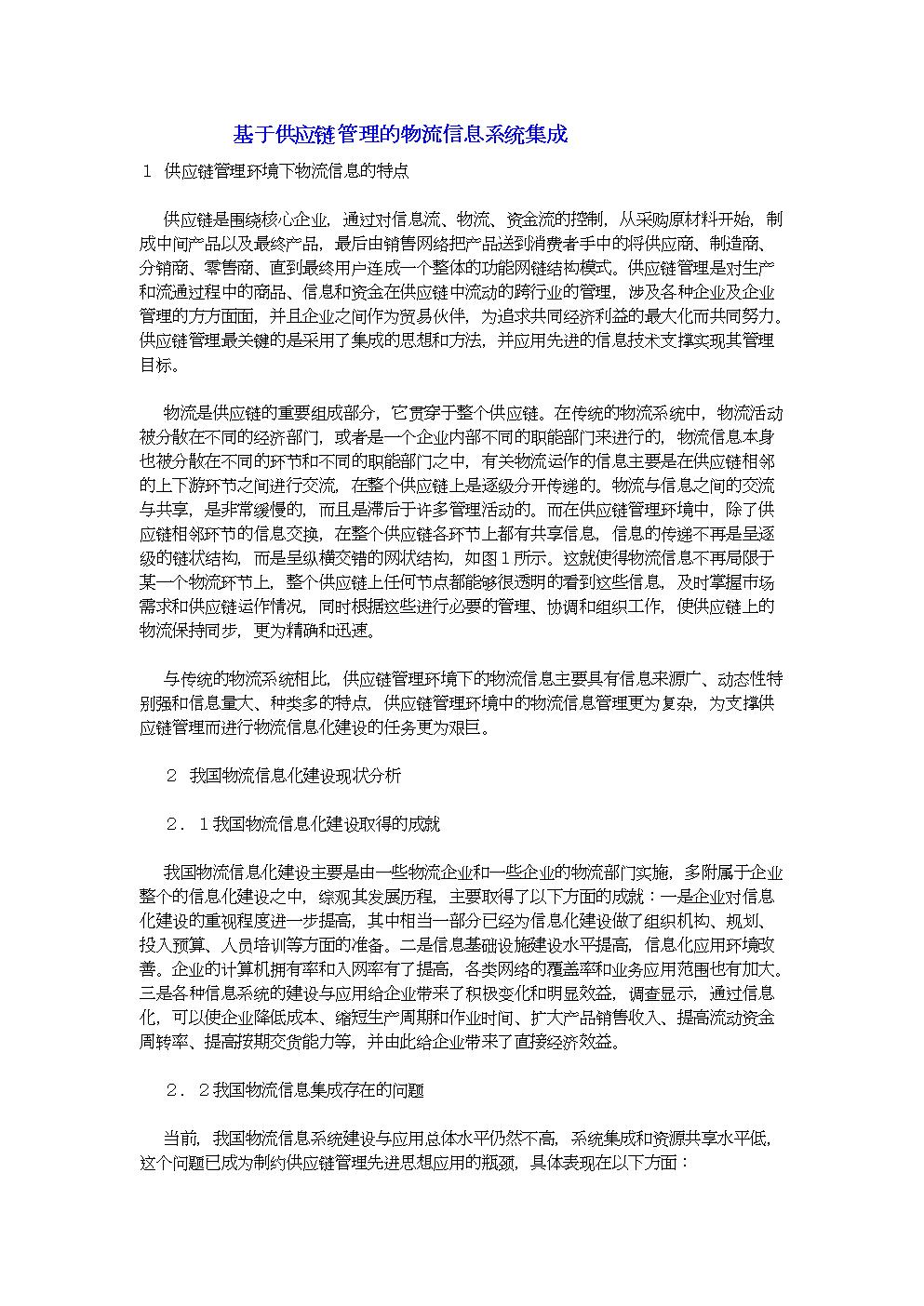 物流供应链管理信息系统集成分析.doc