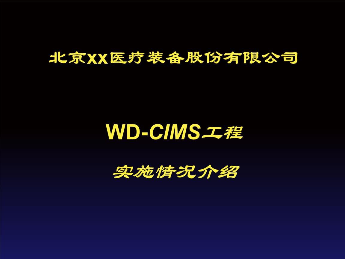 医疗装备公司介绍WD-CIMS工程实施情况.ppt