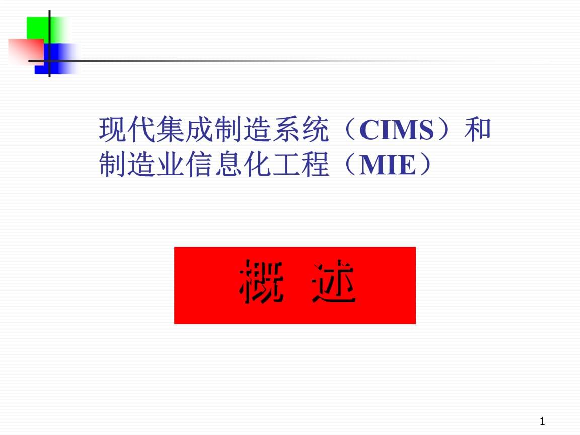 现代集成制造系统(CIMS)和制造业信息化工程(MIE).ppt