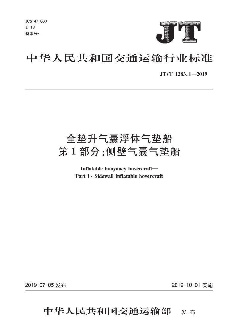 JT∕T 1283.1-2019 全垫升气囊浮体气垫船 第1部分:侧壁气囊气垫船.pdf