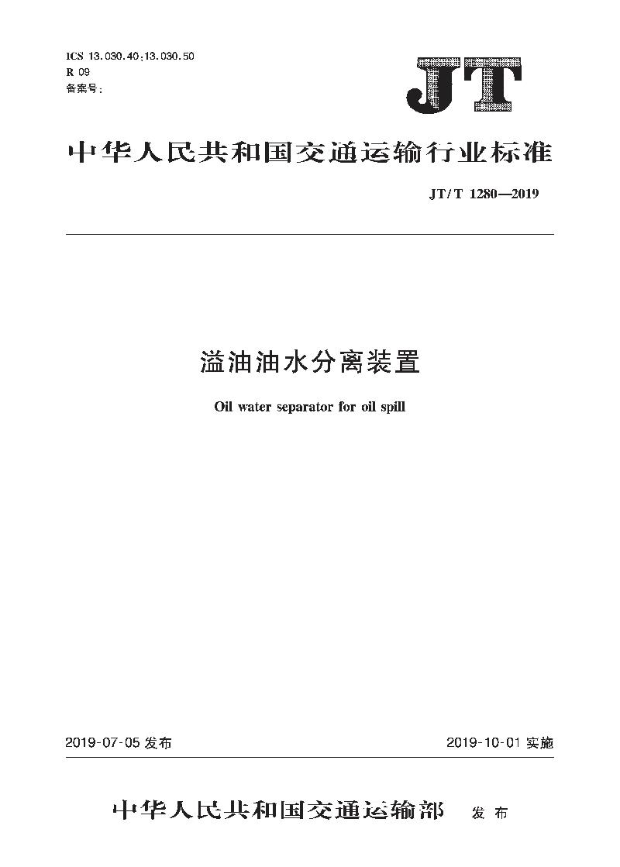 JT∕T 1280-2019 溢油油水分离装置.pdf
