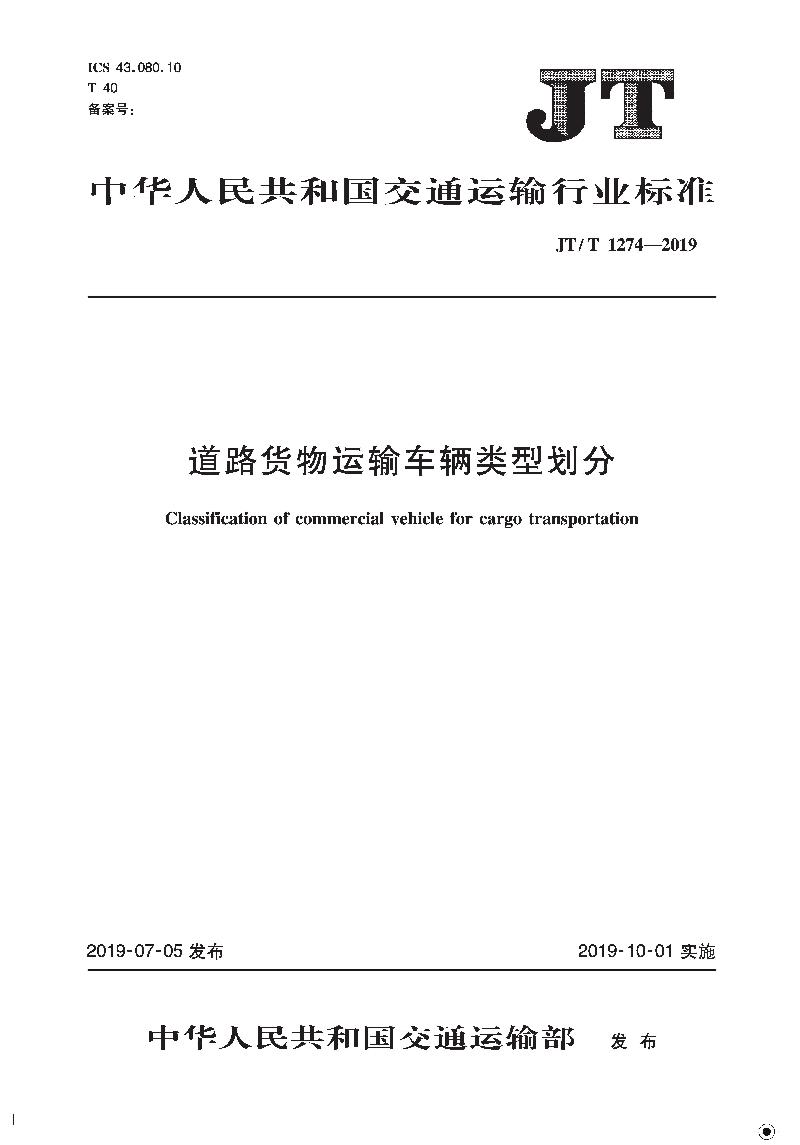 JT∕T 1274-2019 道路货物运输车辆类型划分.pdf