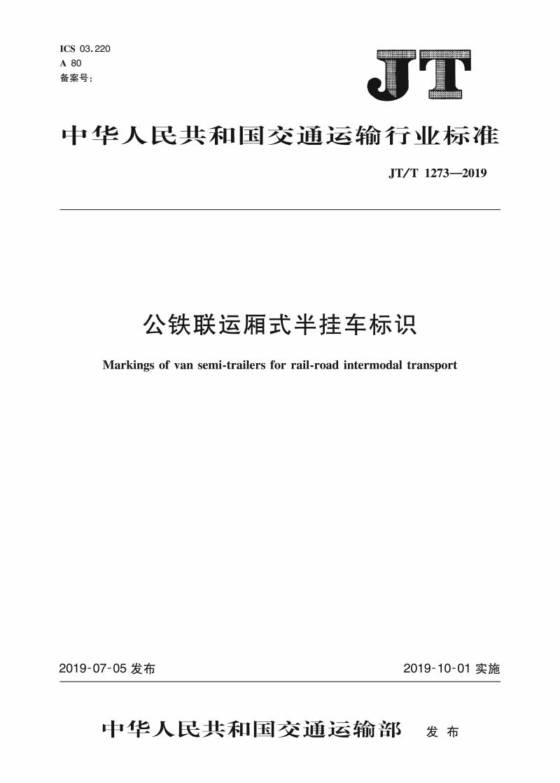 JT∕T 1273-2019 公铁联运厢式半挂车标识.pdf