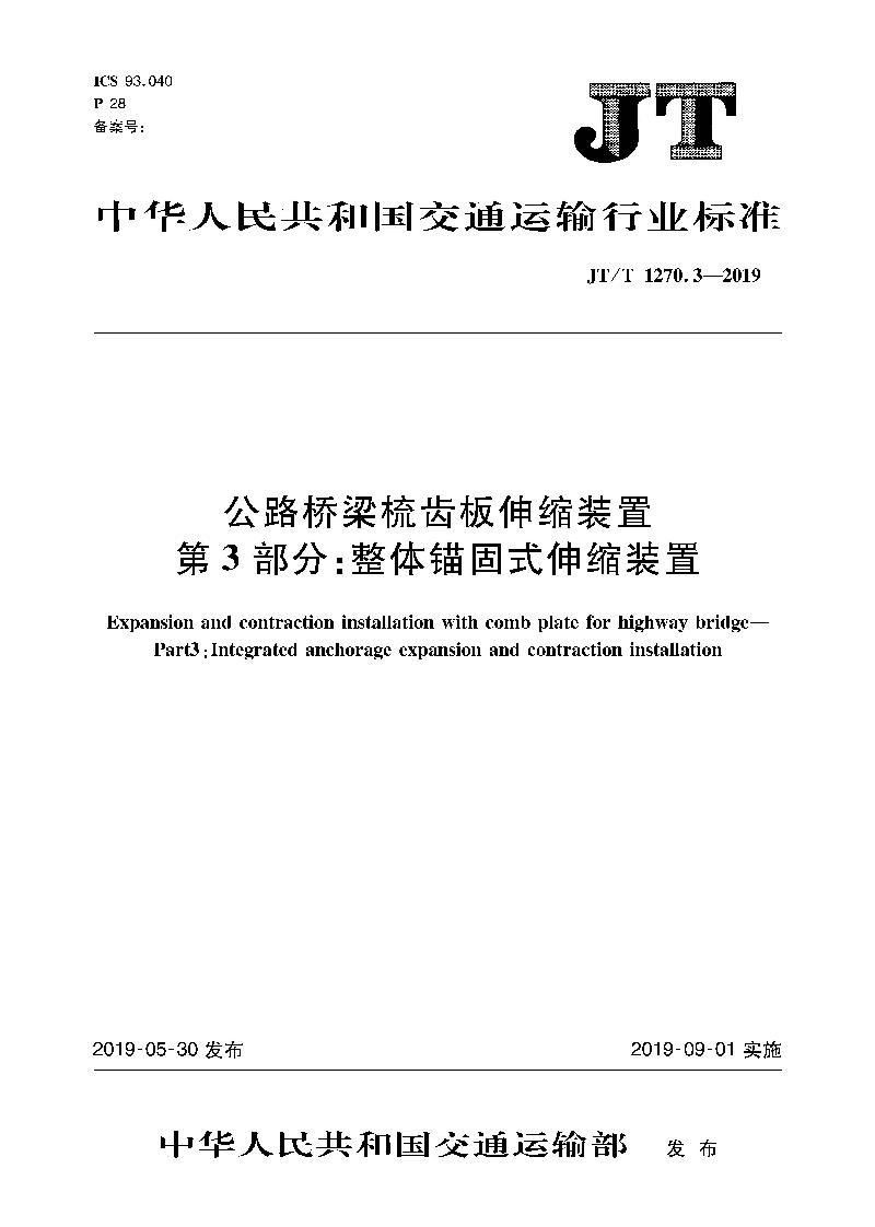 JT∕T 1270.3-2019 公路桥梁梳齿板伸缩装置 第3部分:整体锚固式伸缩装置(高清版).pdf