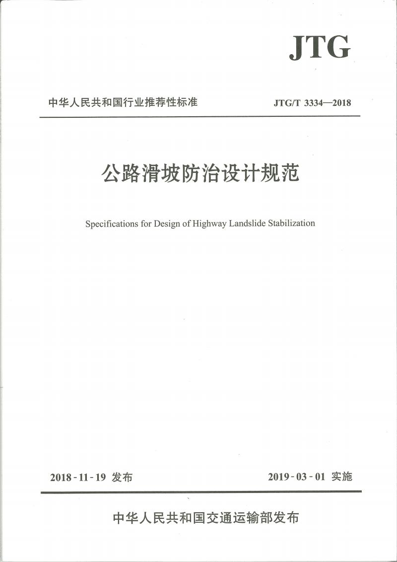 公路滑坡设计规范.pdf