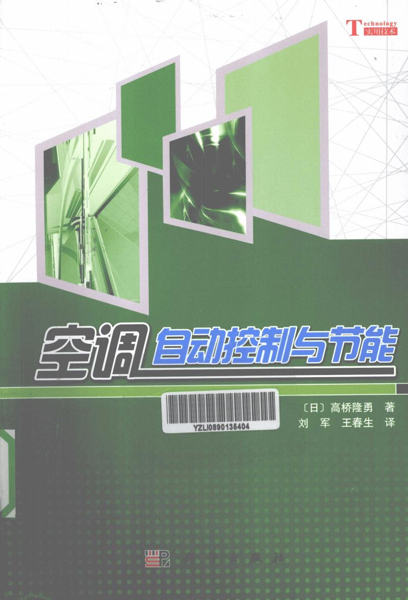 空调自动控制与节能 [高桥隆勇 著] 2012年.pdf