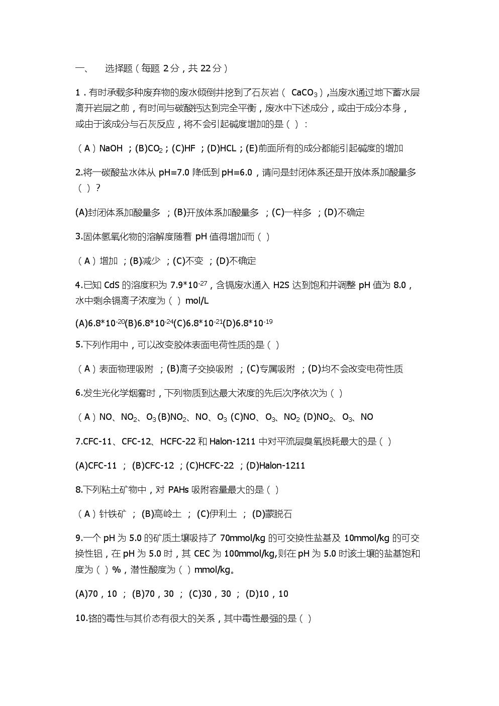 2012南大环化真题.docx
