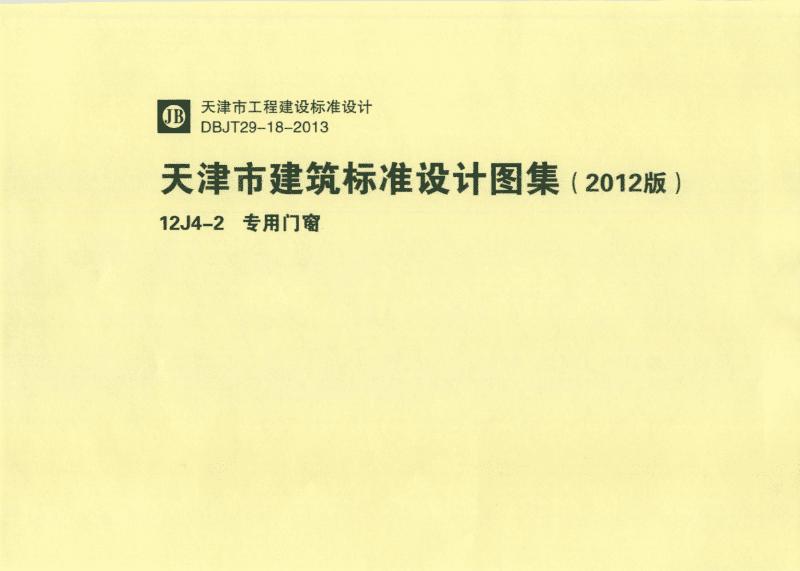 12J4-2  专用门窗(附条文说明).pdf