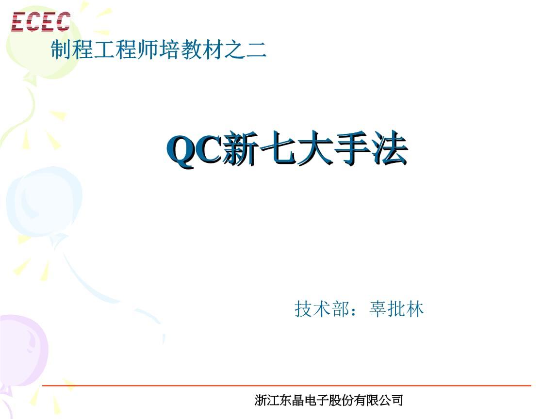 工程分析新QC七大手法.ppt