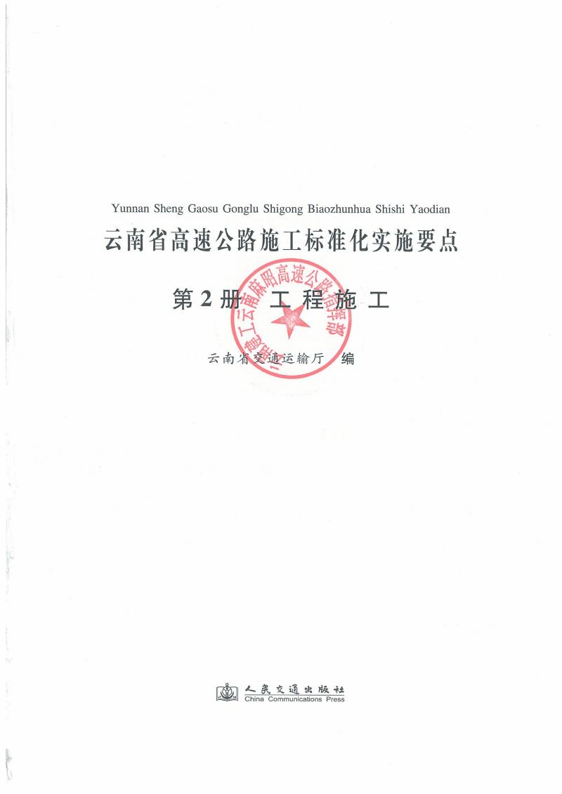 云南省高速公路施工标准化实施要点(第二册).pdf