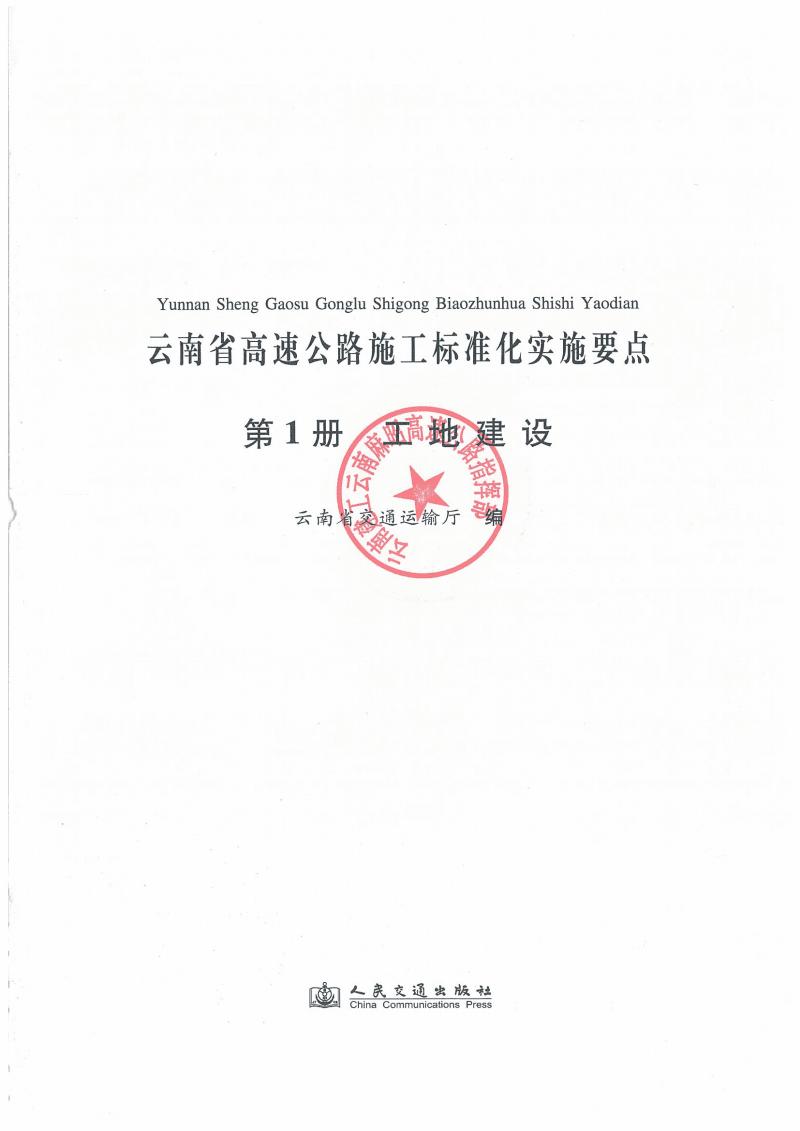 云南省高速公路施工标准化实施要点(第一册).pdf