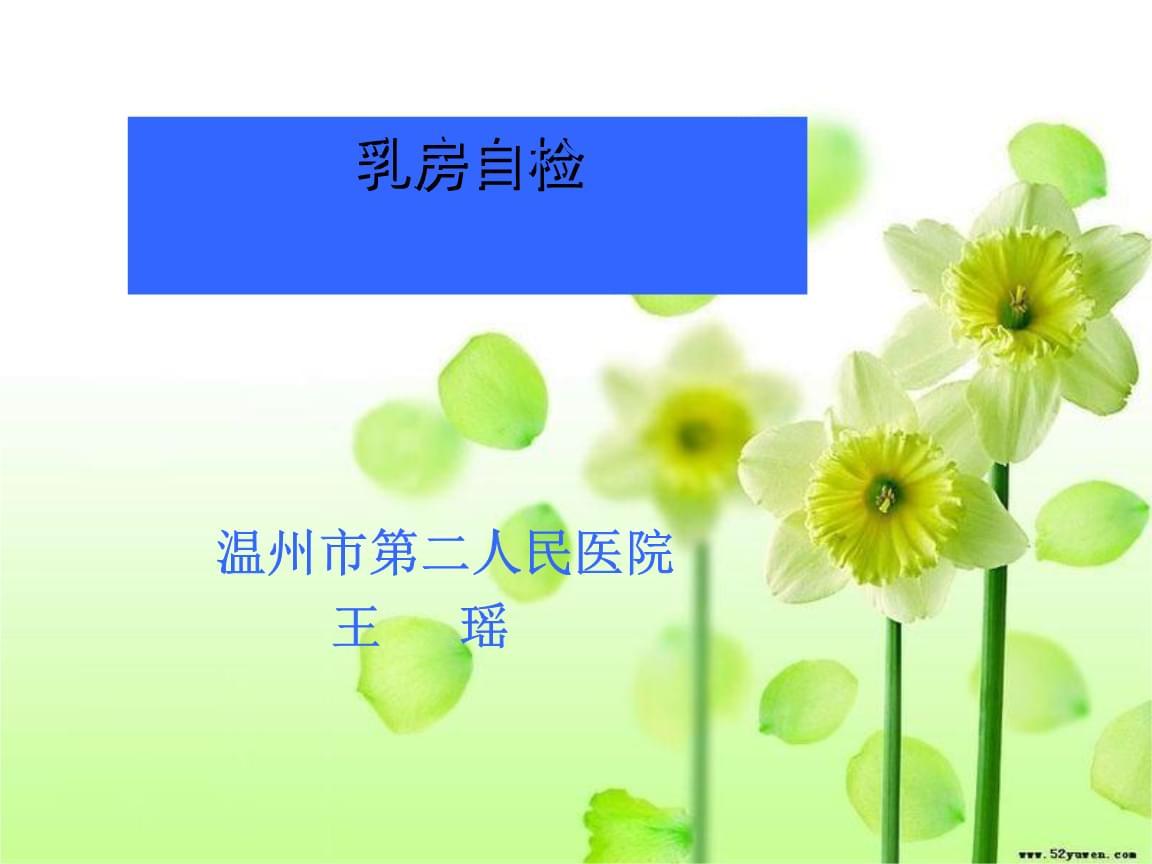 乳房自检方法介绍.ppt