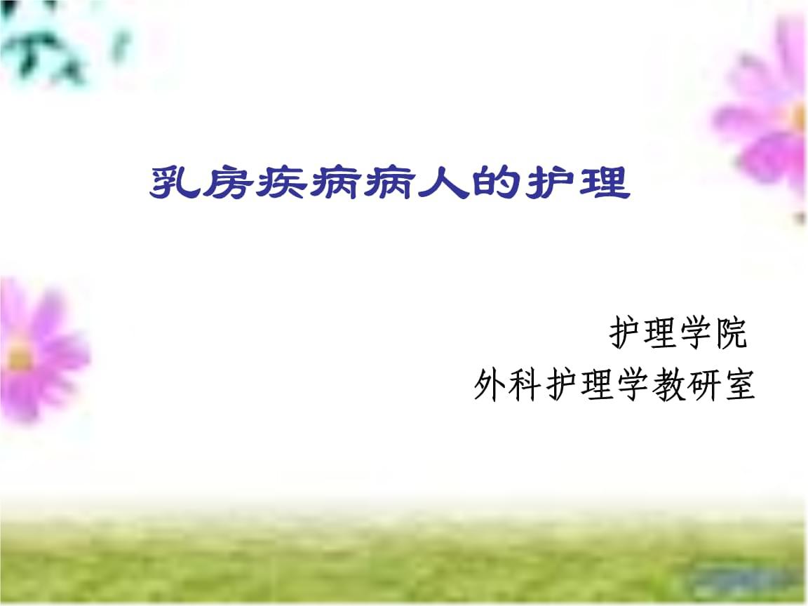 乳房疾病病人的基本护理培训教目录:.ppt