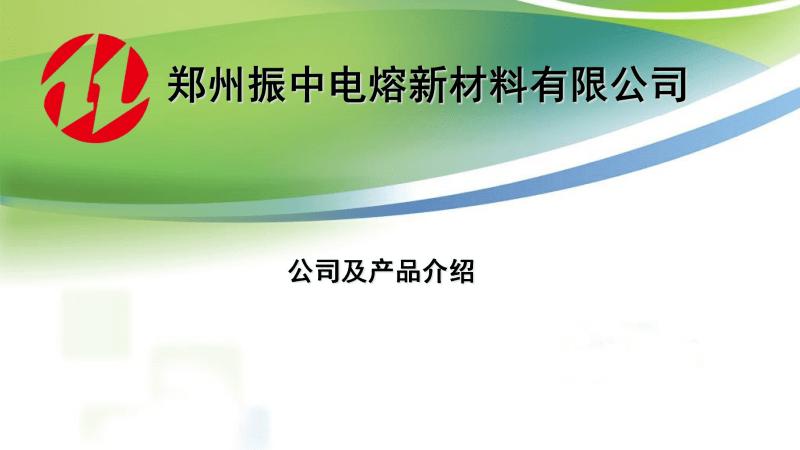 郑州振中电熔新材料有限公司 公司及产品介绍.pdf