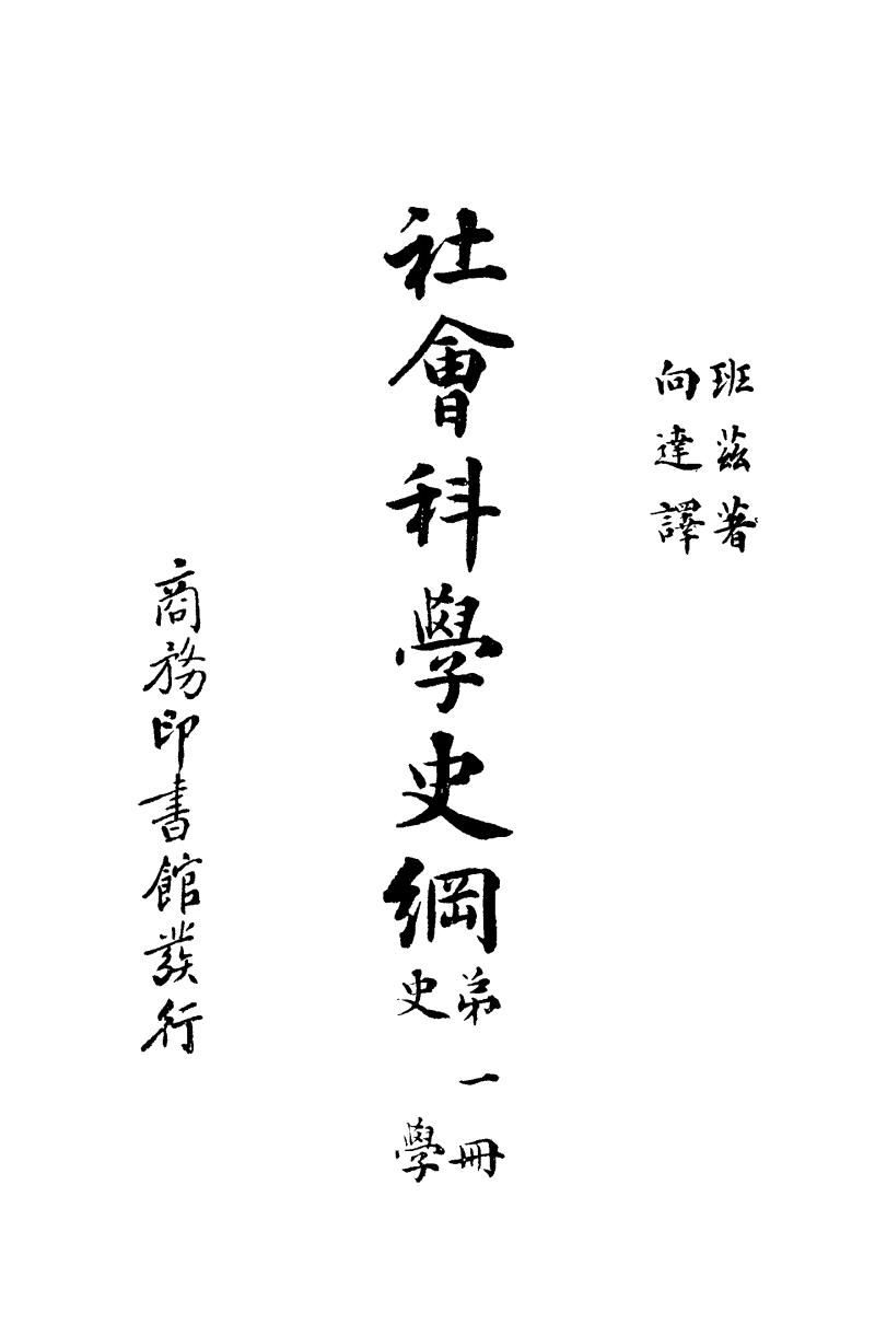 社会科学史纲 史学_11338480.pdf