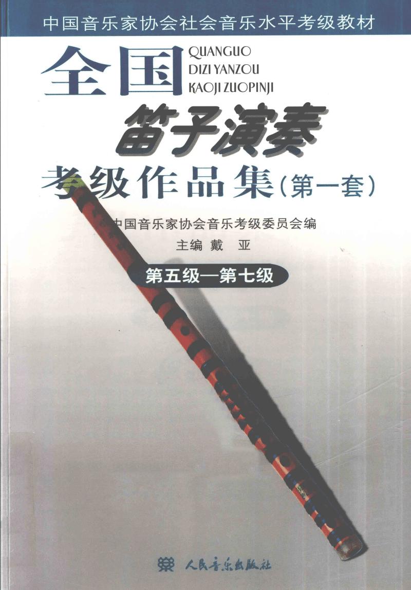 全国笛子演奏考级作品集 第一套 第五级-第七级_12796398.pdf