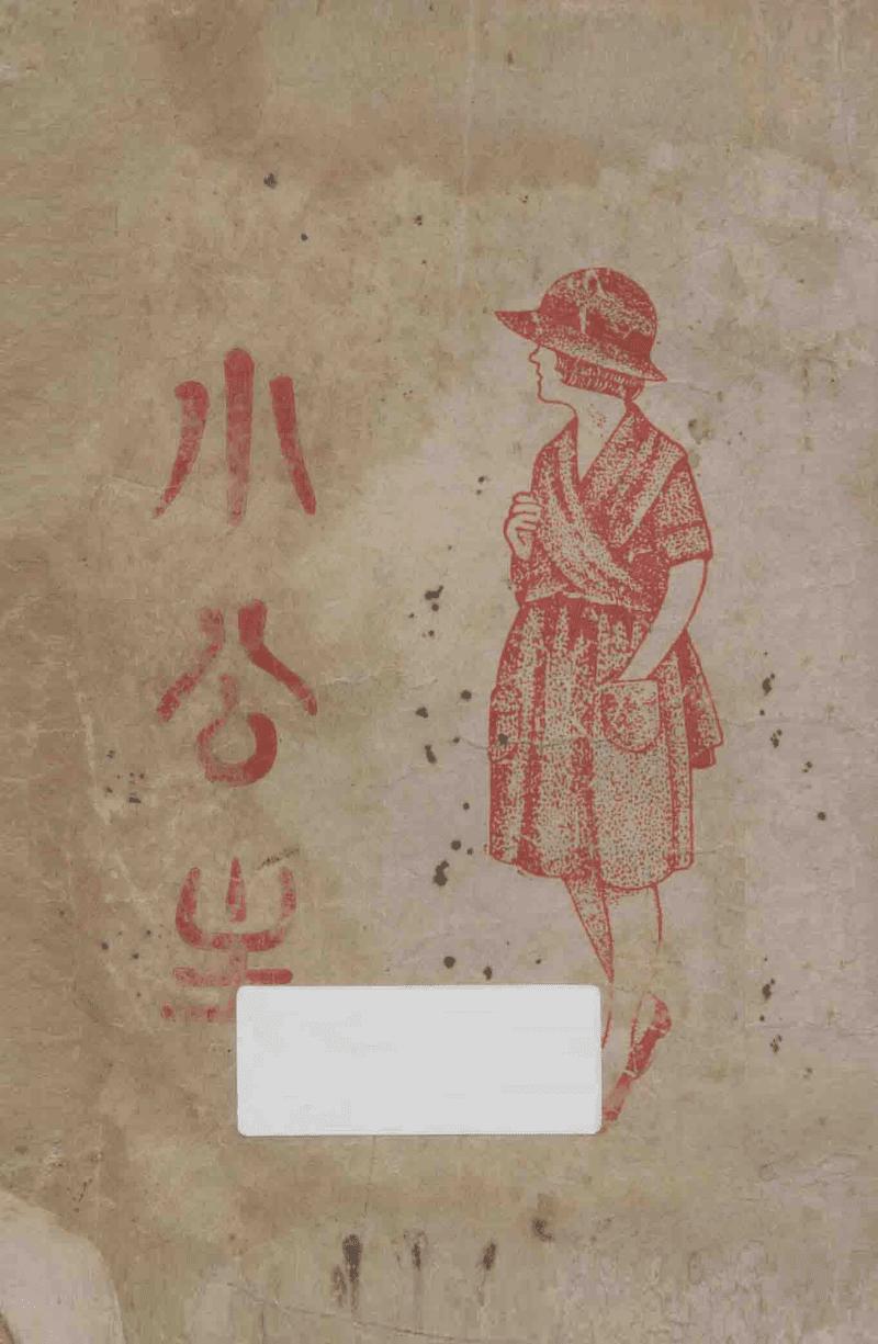小公主_(美)步奈特夫人著;亮乐月,周彻郎译_p42_13734622.pdf