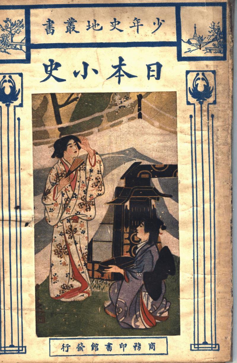 日本小史_(英)芬纳莫(J.Finnemore)著;滕柱译_11347019.pdf