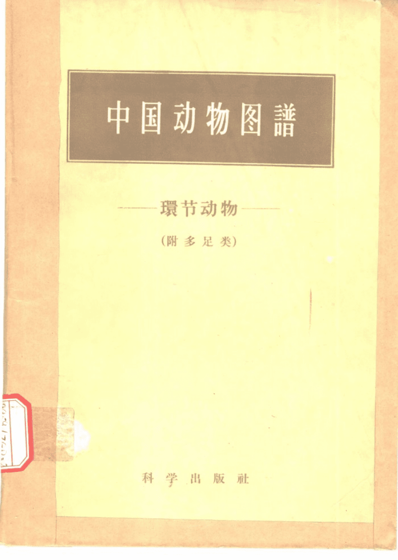 中国动物图谱 环节动物(附多足类)_10312303.pdf