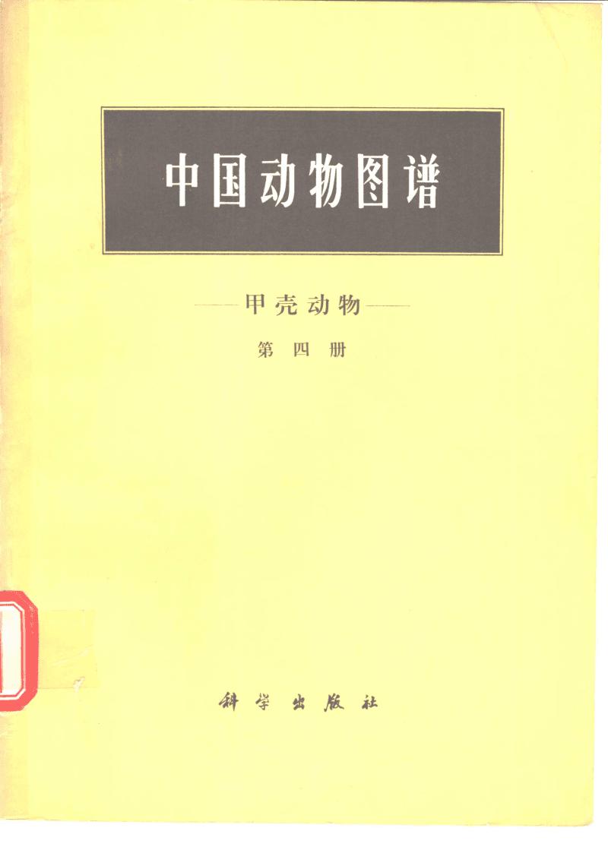 中国动物图谱 甲壳动物 第四册_10312295.pdf