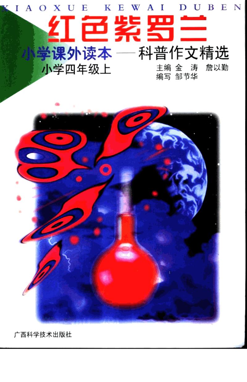 红色紫罗兰 小学课外读本-科普作文精选 小学四年级上_10412301.pdf