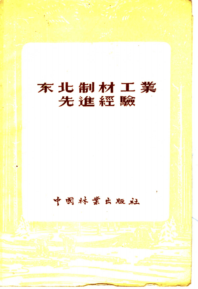 东北制材工业先进经验_11333637.pdf