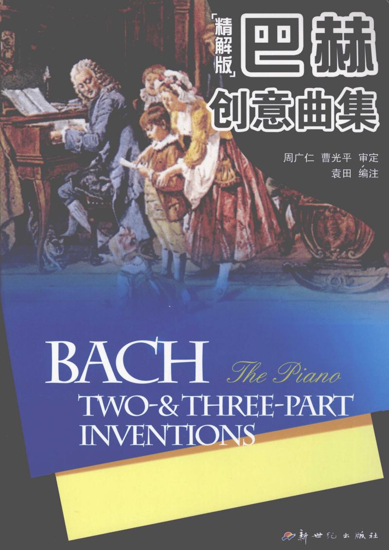 巴赫创意曲集 精解版_11945586.pdf