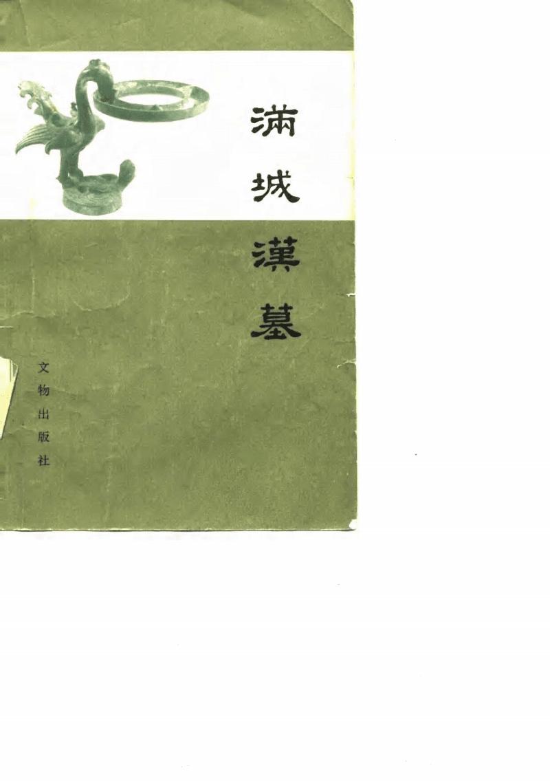满城汉墓_中国社会科学院考古研究所,北京仪器厂理论组编_10020278.pdf
