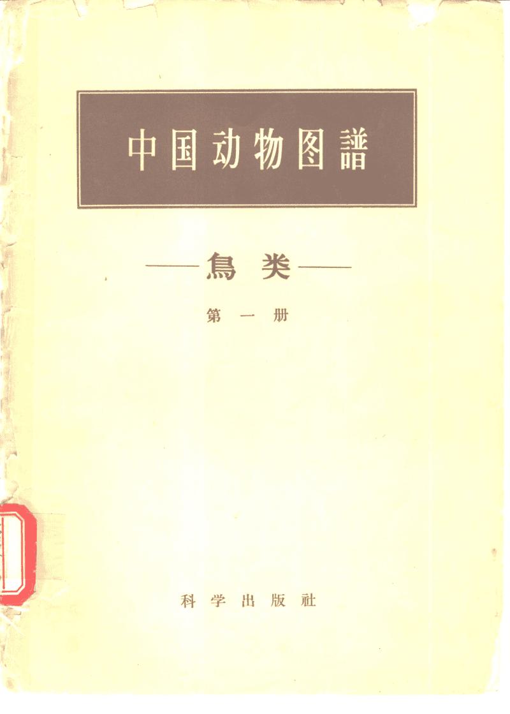 中国动物图谱 鸟类 第一册_10312305.pdf