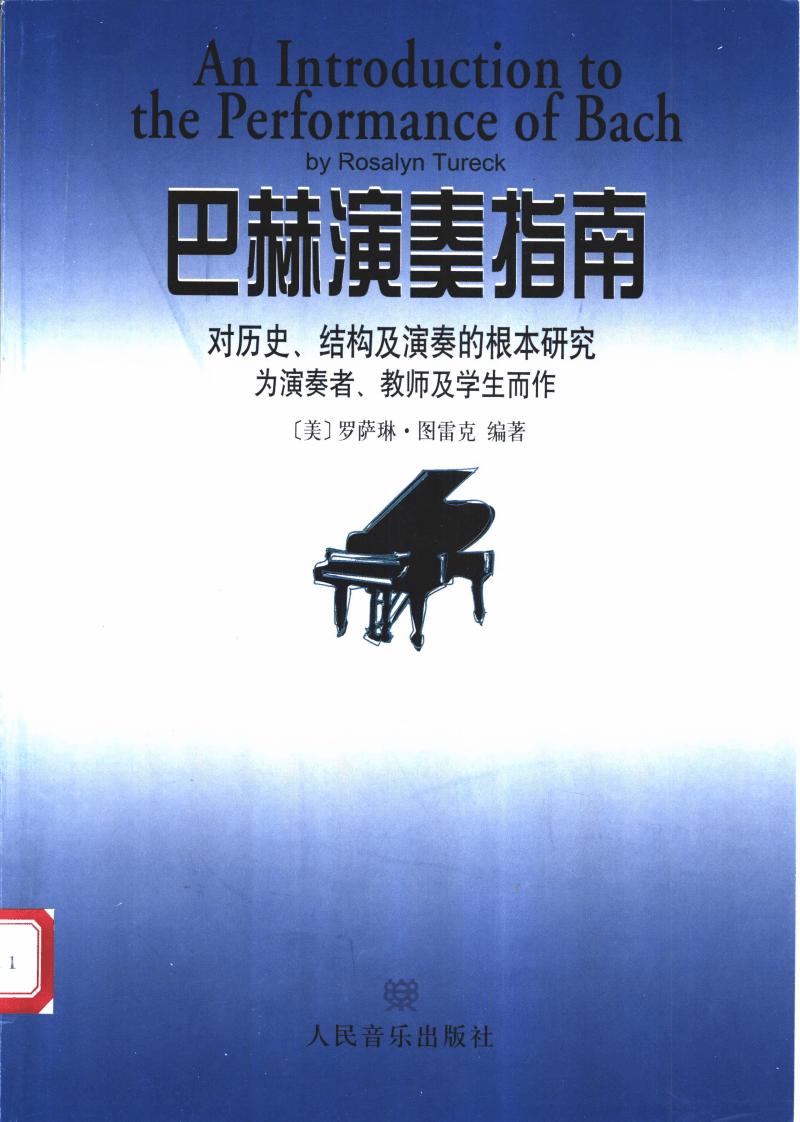 巴赫演奏指南对历史、结构及演奏的根本研究_11122973.pdf