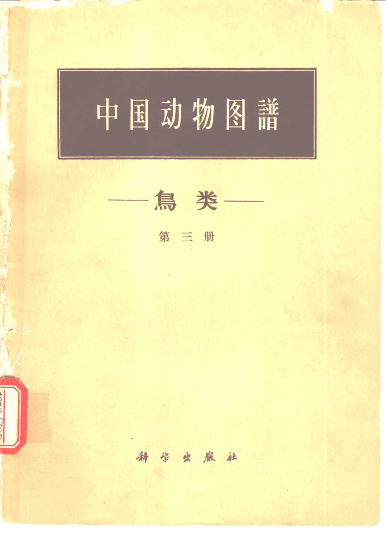 中国动物图谱 鸟类 第三册_10312306.pdf