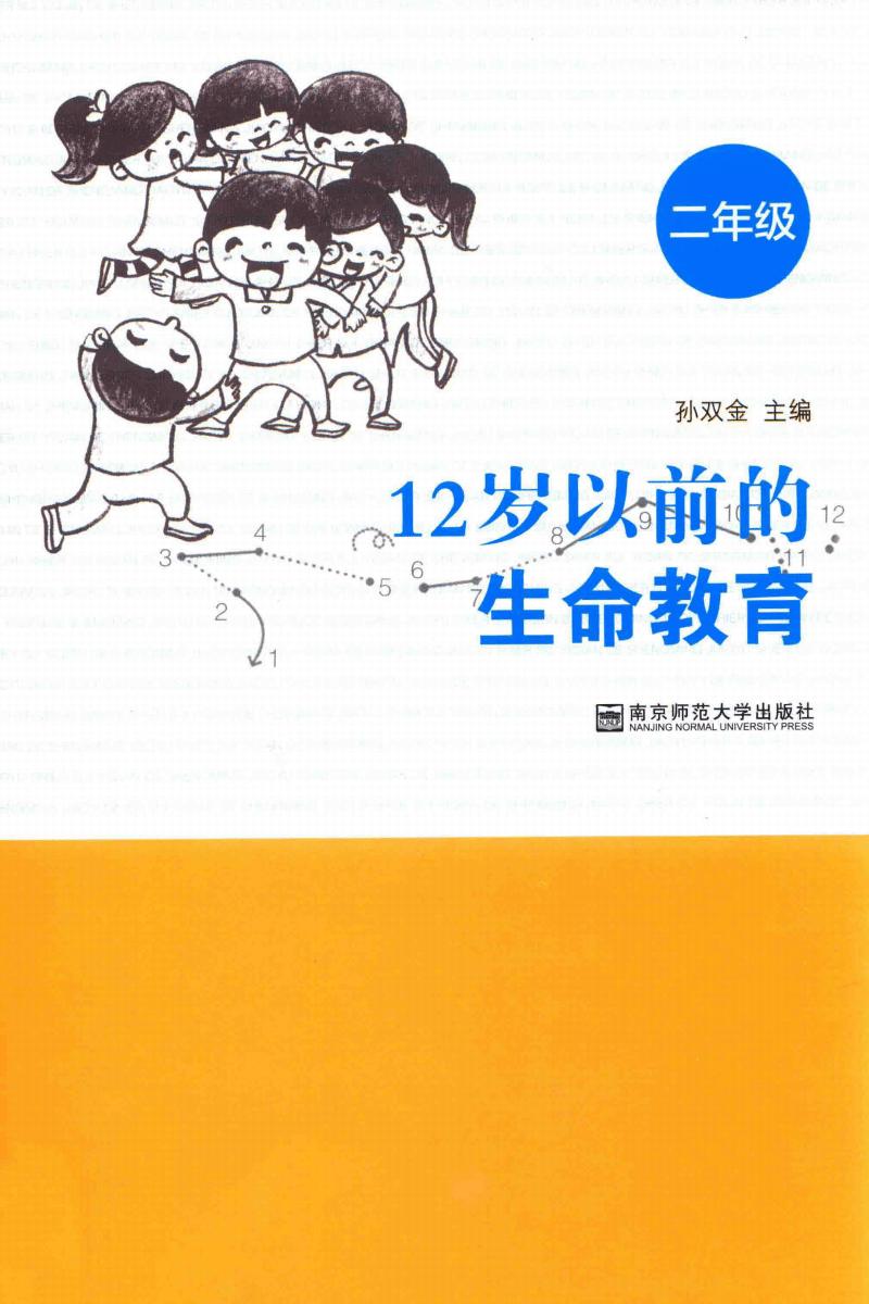 12岁以前的生命教育 二年级_13788468.pdf