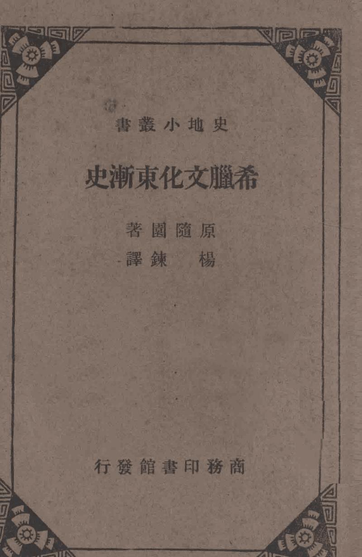 希腊文化东渐史_13737122.pdf