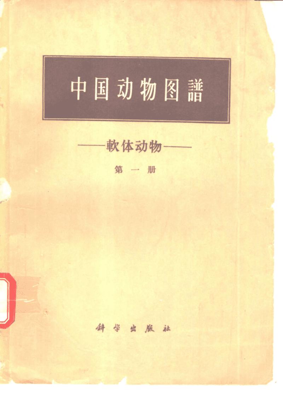 中国动物图谱 软体动物 第一册_10312302.pdf