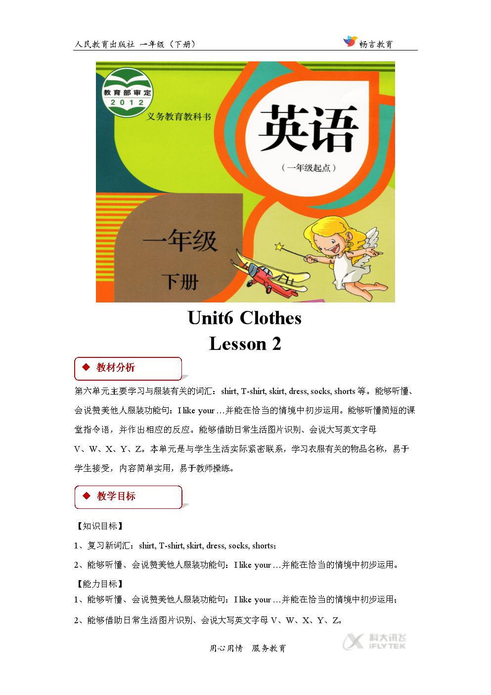 【教学设计】Unit 6 Lesson 2(人教) (2).doc