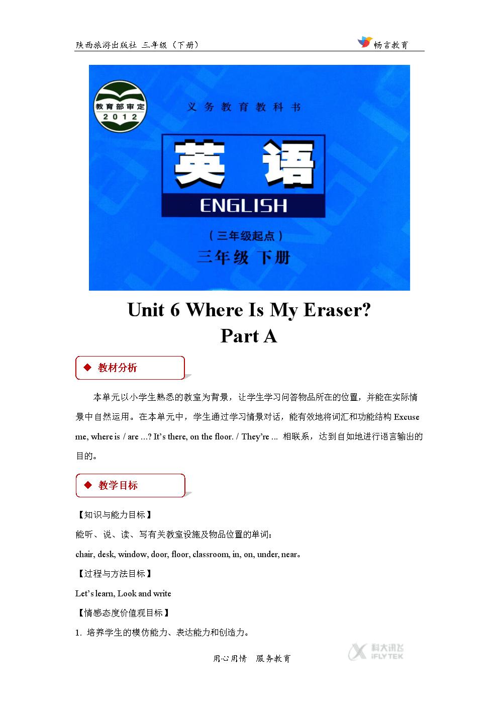 【教学设计】Unit 6 Part A(陕旅) (2).docx